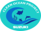 Clean Ocean Project Suzuki Logo